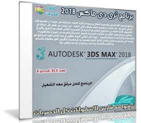 برنامج ثرى دى ماكس 2018 | Autodesk 3ds Max