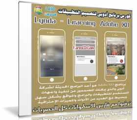 كورس برنامج أدوبى لتصميم التطبيقات | Lynda – Learning Adobe XD