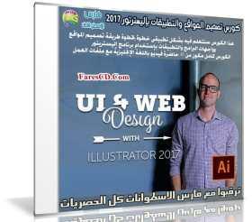 كورس تصميم المواقع والتطبيقات بإليسترتور 2017 | UI & Web Design using Adobe Illustrator