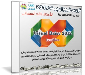كورس فيجوال بيسك 2015 | Visual Baisc | فيديو بالعربى
