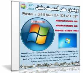 ويندوز سفن ألتميت مفعل   Windows 7 SP1 Ultimate X64 OEM APRIL 2017