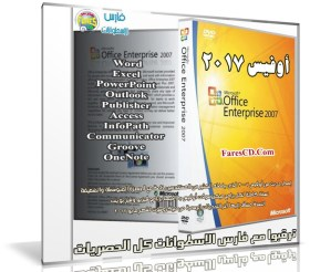 إصدار جديد من أوفيس 2007 | Microsoft Office 2007 Enterprise + Visio Project SharePoint