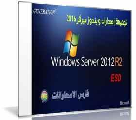 تجميعة إصدارات ويندوز سيرفر 2016 | Windows Server 2016 Build 14393.970 April 2017