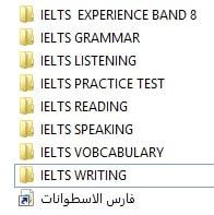 كل ما يلزمك لإجتياز إختبار أيلتس   IELTS Materials 2017
