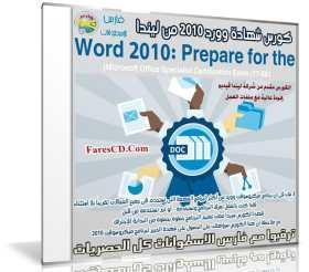 كورس شهادة وورد 2010 من ليندا | Lynda – Word 2010 Exam (77-881)
