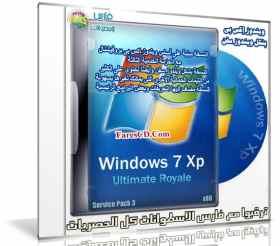 ويندوز إكس بى بشكل ويندوز سفن    Windows Xp 7 Ultimate Royale