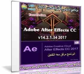 إصدار جديد من أدوبى أفتر إفكت | Adobe After Effects CC 2017 v14.2.1.34