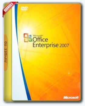 Microsoft Office 2007 Enterprise + Visio Pro + Project Pro Sp3 12.0.6770.5000 June 2017