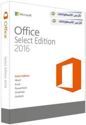 Microsoft Office Select Edition 2016 v16.0.4498.1000