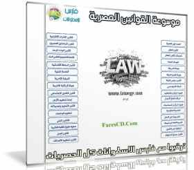 اسطوانة موسوعة القوانين المصرية