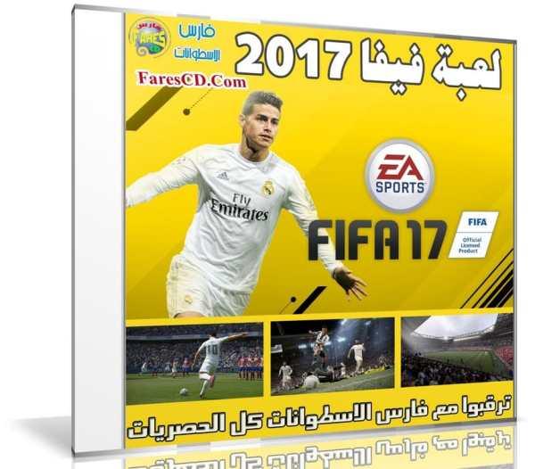 تحميل لعبة فيفا 2017 | FIFA 17 | نسخة كاملة