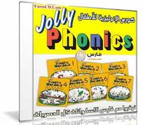 كورس تعليم الإنجليزية للأطفال   Jolly Phonics
