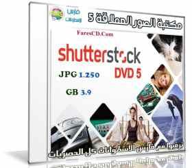 مكتبة الصور العملاقة | Shutterstock Complete Bundle – DVD 5