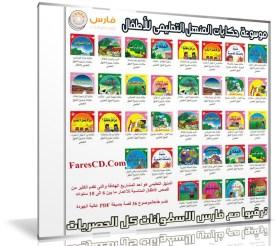 موسوعة حكايات المنهل التعليمى للأطفال