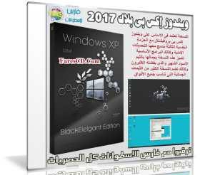 ويندوز إكس بى بلاك 2017 | Windows XP BlackElegant Edition 2017