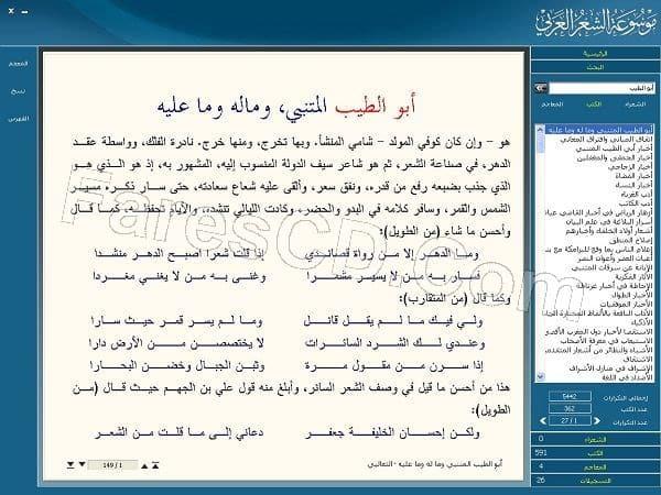 اسطوانة موسوعة الشعر العربى