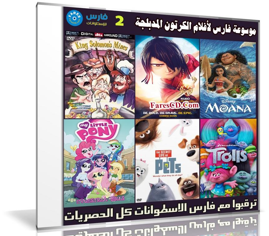 موسوعة فارس لأفلام الكرتون المدبلجة | الإصدار الثانى