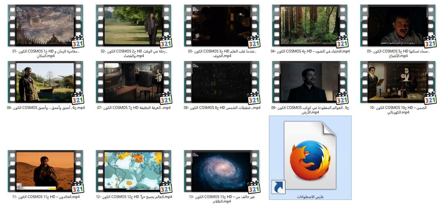 سلسلة الكون الوثائقية رحلة في الوقت و الفضاء   13 حلقة مدبلجة