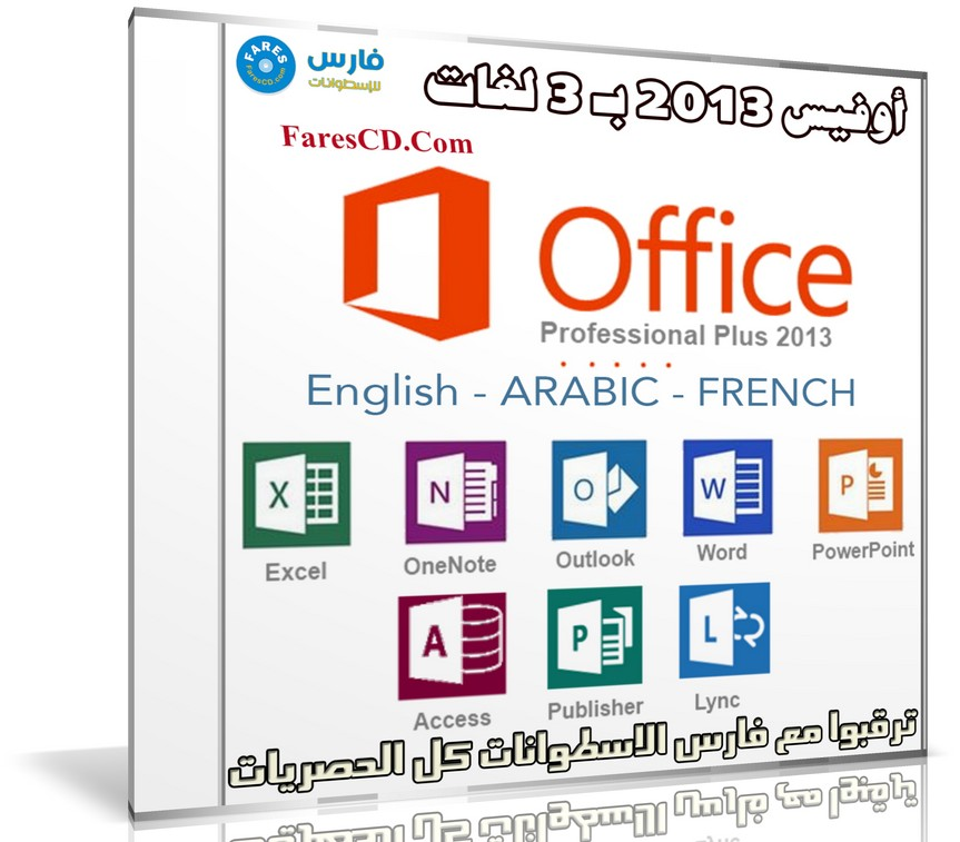 أوفيس 2013 بـ 3 لغات