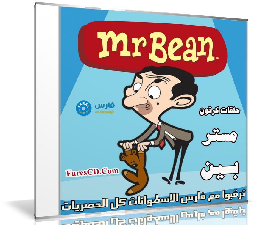 حلقات كرتون مستر بين Mr Bean حلقات مجمعة أكثر من 3 ساعات