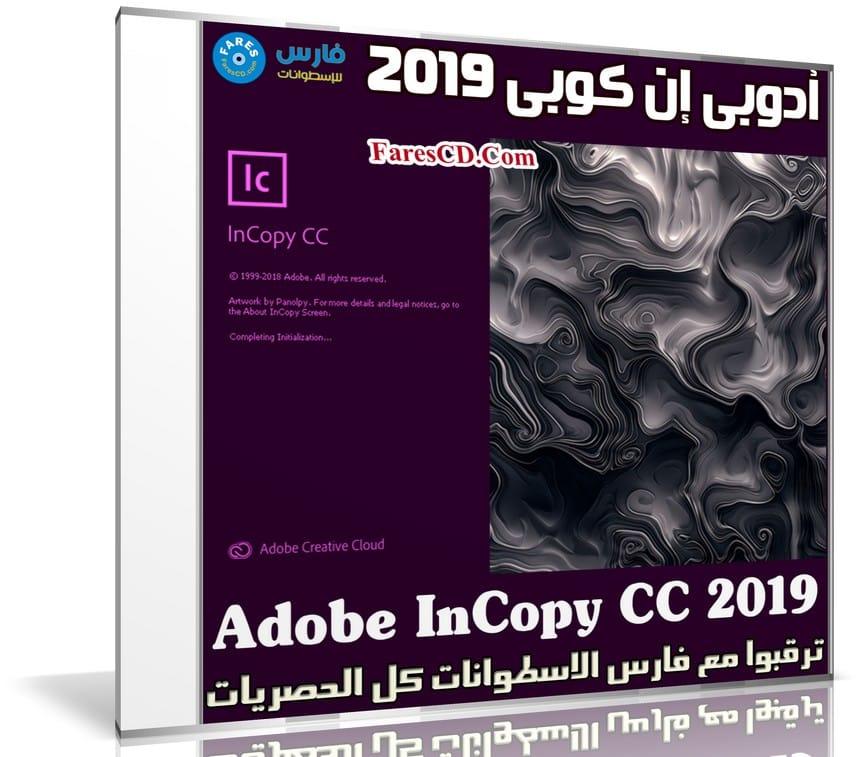 برنامج أدوبى إن كوبى 2019 | Adobe InCopy CC 2019
