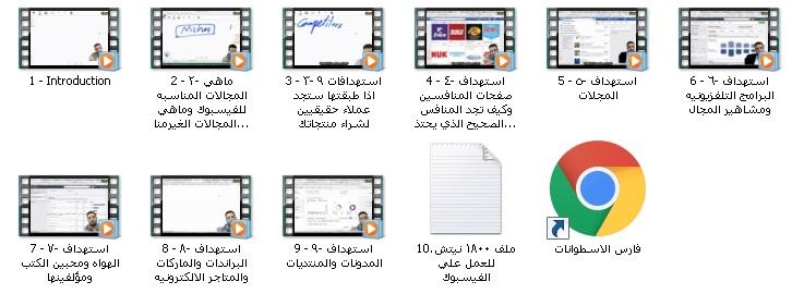 كورس إحتراف استهداف العملاء لشراء منتجات بواسطة إعلانات فيسبوك   فيديو بالعربى