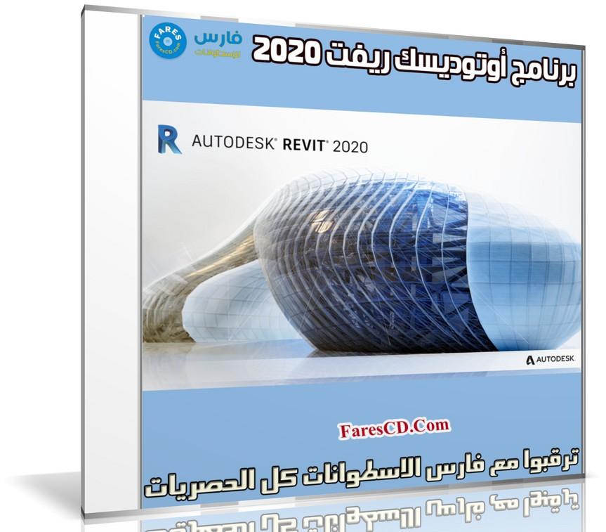 برنامج أوتوديسك ريفت 2020   Autodesk Revit 2020 Multilingual