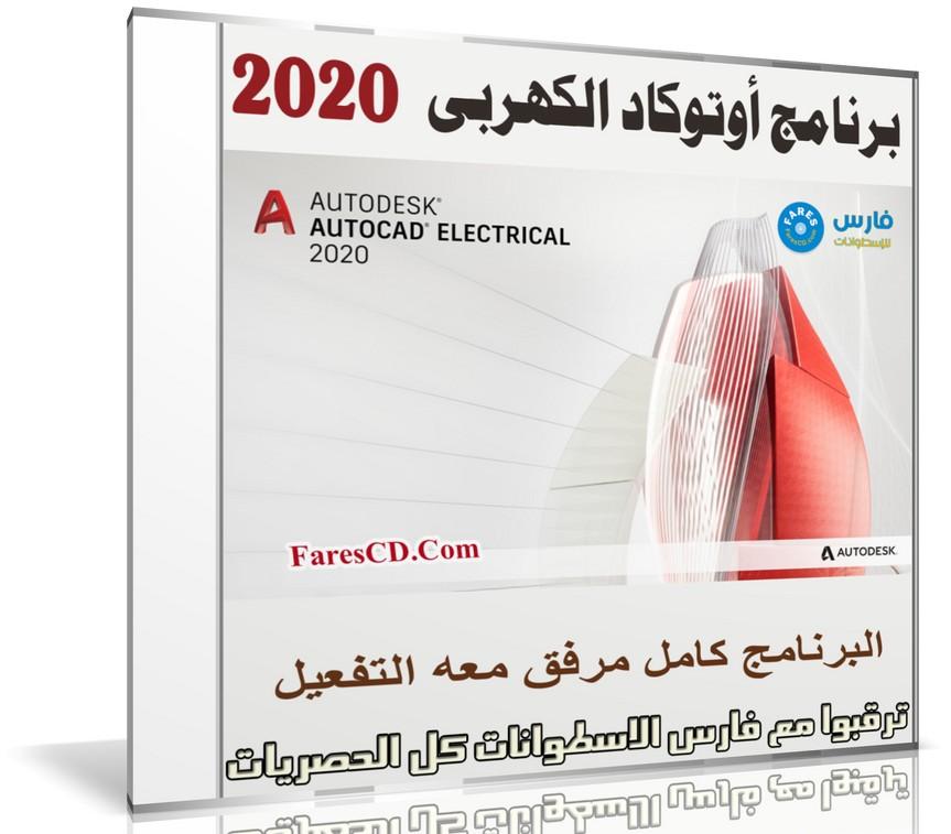 برنامج أوتوكاد الكهربى | Autodesk AutoCAD Electrical