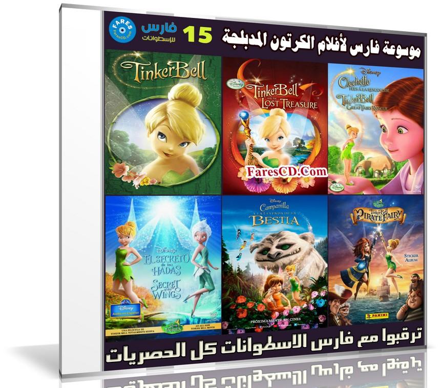 موسوعة فارس لأفلام الكرتون المدبلجة   الإصدار 15   جميع أفلام Tinker Bell