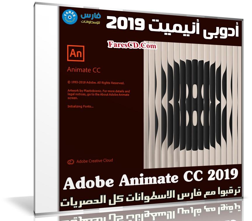 برنامج أدوبى أنيميت 2019 | Adobe Animate CC 2019