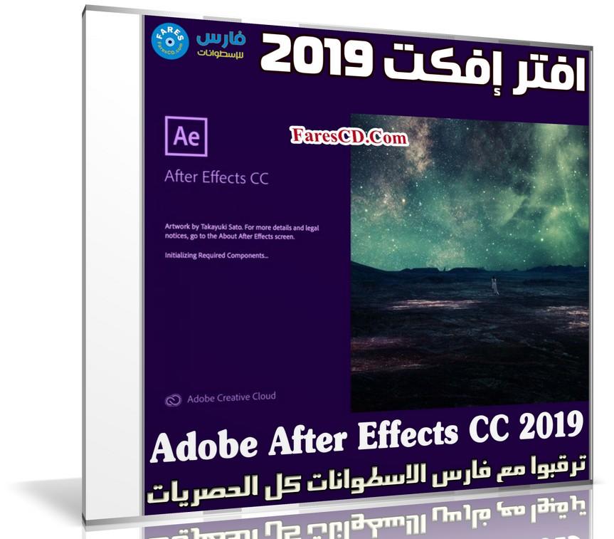 برنامج أدوبى افتر إفكت 2019 Adobe After Effects CC 2019