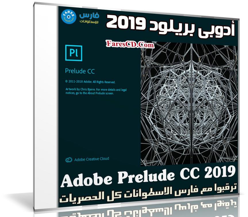 برنامج أدوبى بريلود 2019 | Adobe Prelude CC 2019