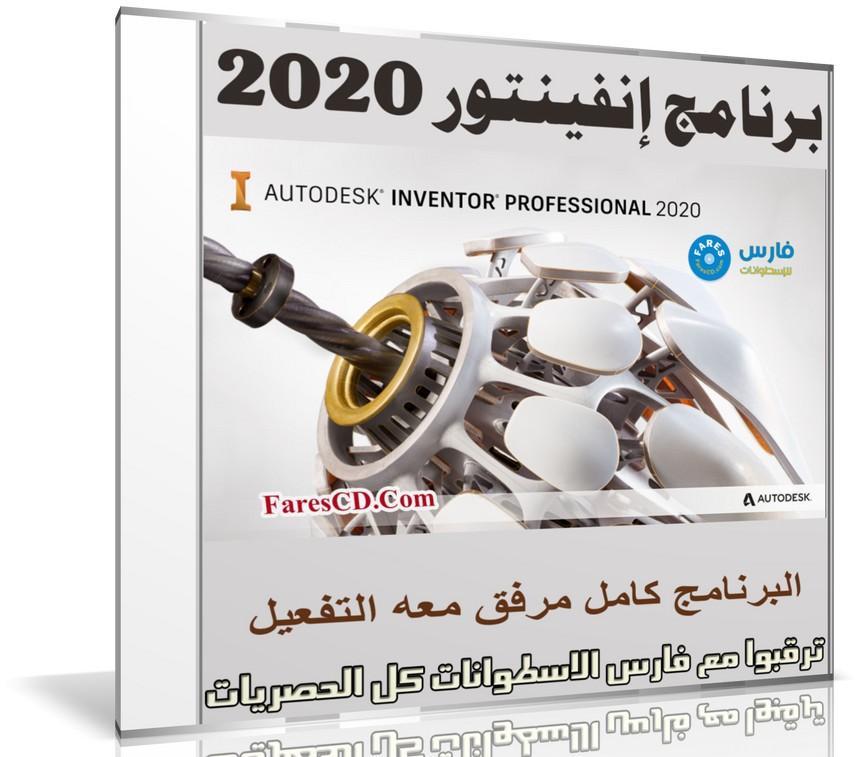 برنامج أوتوديسك إنفينتور   Autodesk Inventor Professional v2020