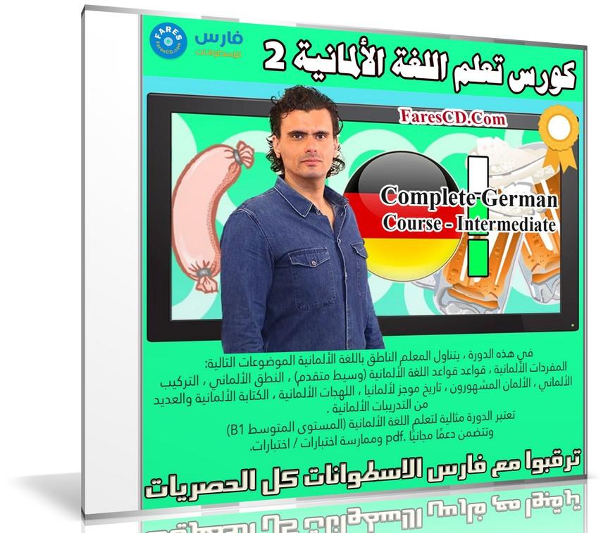 كورس تعلم اللغة الألمانية 2 | Complete German Course - Intermediate