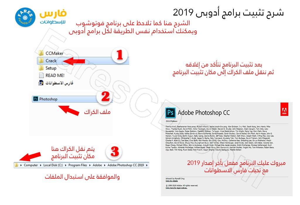 تفعيل برامج ادوبي adobe cc 2019