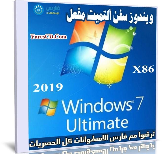 ويندوز سفن ألتميت مفعل | Windows 7 Ultimate X86 | سبتمبر 2019