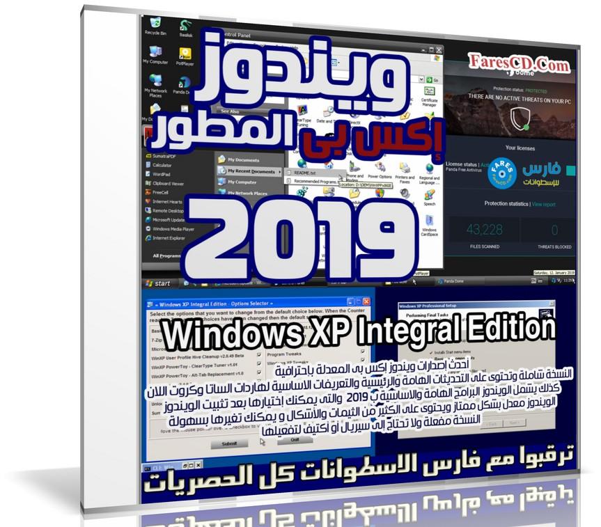 ويندوز إكس بى المطور 2019 | Windows XP Integral Edition x86