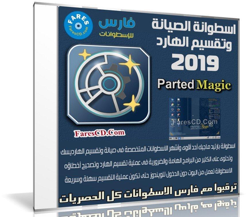 اسطوانة الصيانة وتقسيم الهارد 2019   Parted Magic 2019