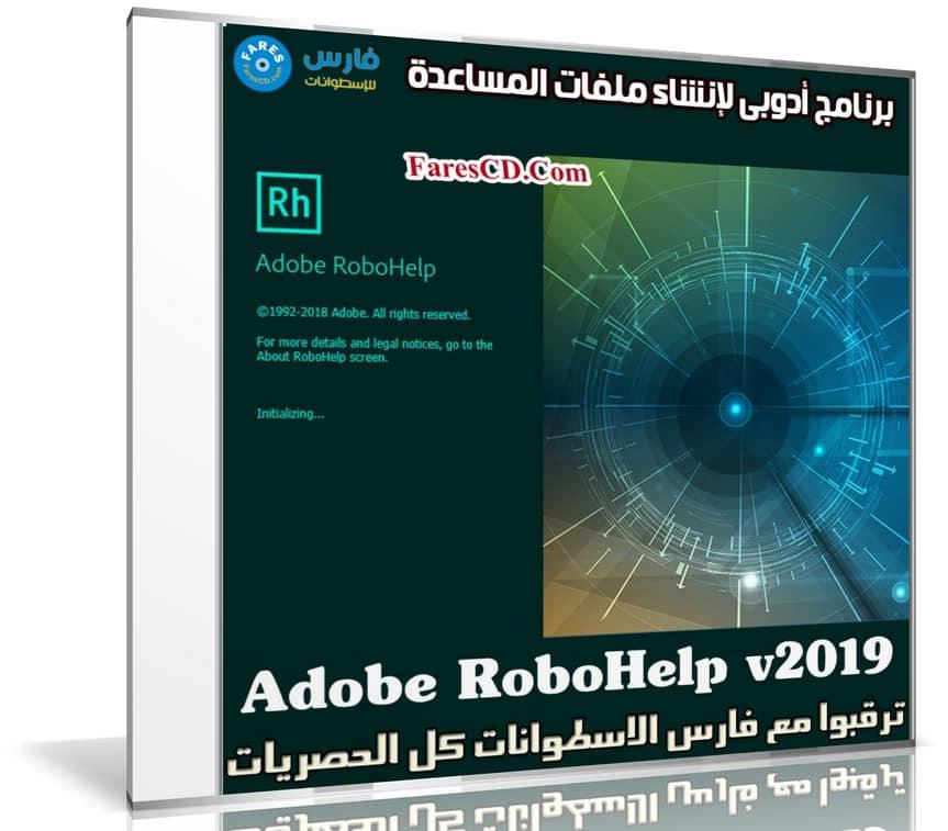 برنامج أدوبى لإنشاء ملفات المساعدة   Adobe RoboHelp