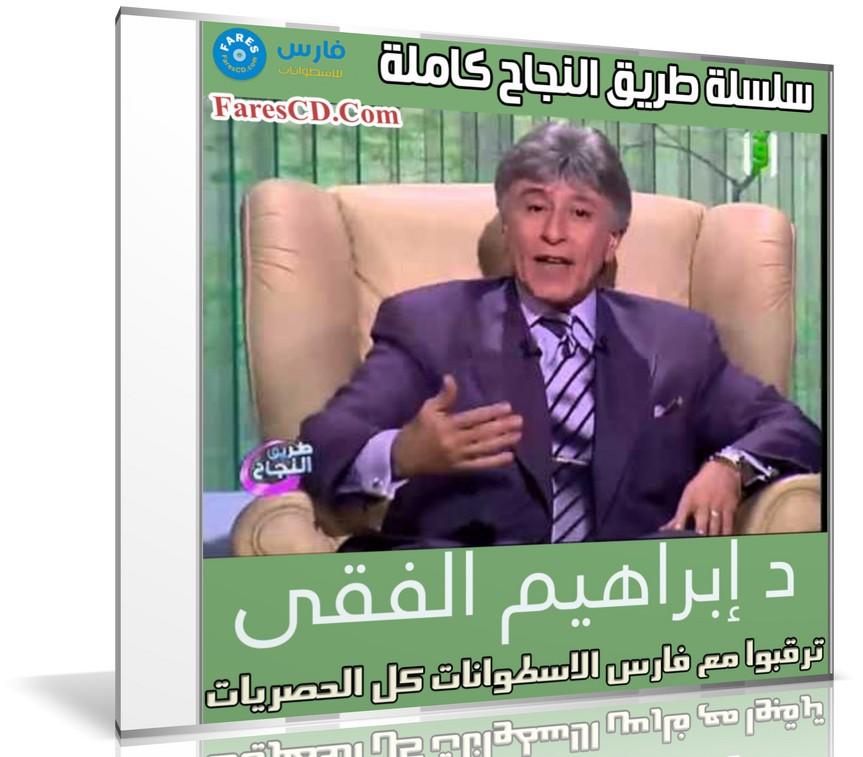 سلسلة طريق النجاح كاملة د إبراهيم الفقى 38 حلقة فيديو فارس