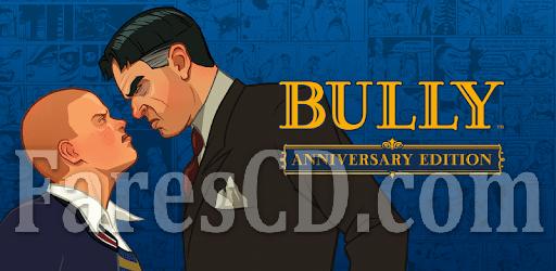 أشهر العاب الاكشن و المغامرة للاندرويد | Bully Anniversary Edition MOD v1.0.0.19