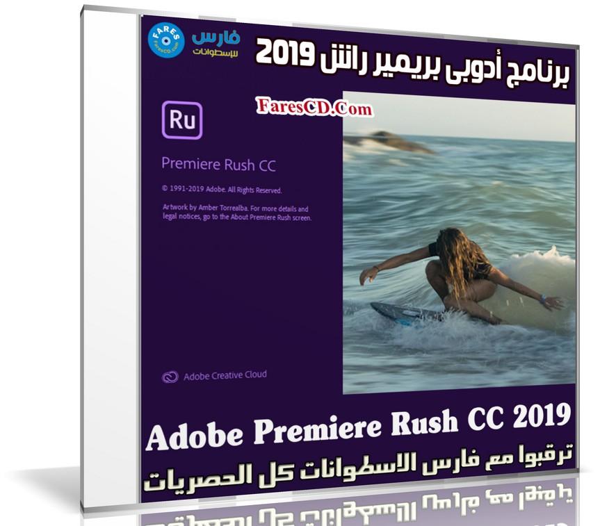 برنامج أدوبى بريمير راش 2019 | Adobe Premiere Rush CC