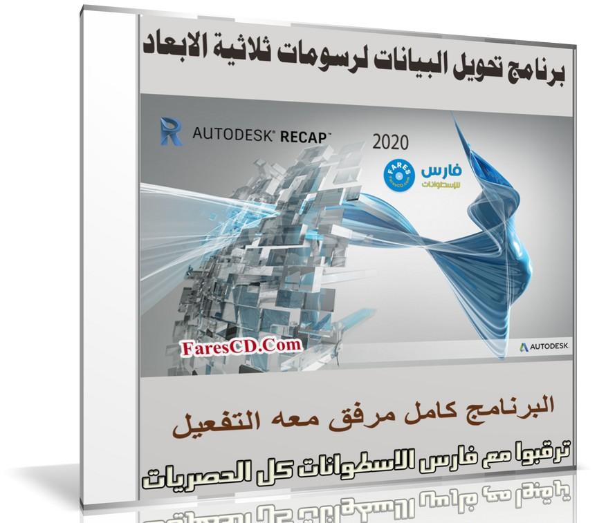 برنامج تحويل البيانات لرسومات ثلاثية الابعاد | Autodesk ReCap Pro v2020