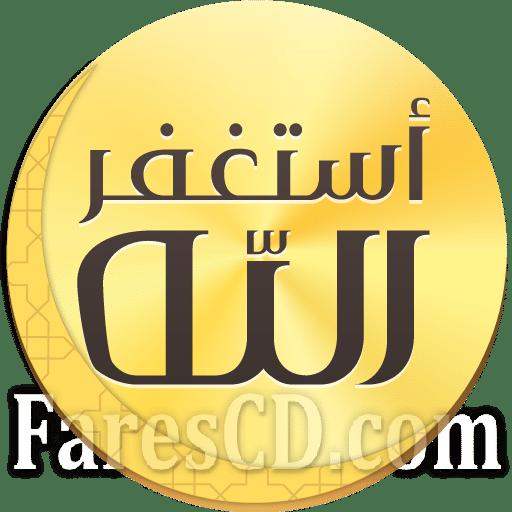 تطبيق أذكار المسلم يعمل تلقائياً للاندرويد   Athkar for muslims v8.2