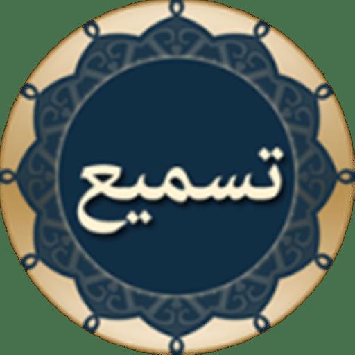 تطبيق اختبار حفظك لايات القرآن الكريم للاندرويد | تسميع