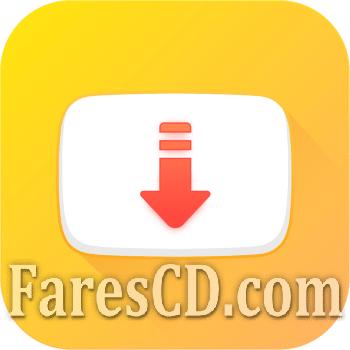تطبيق تحميل الفيديوهات من اليوتيوب للاندرويد | SnapTube - YouTube Downloader HD Video v4.61.0.4610910 Final