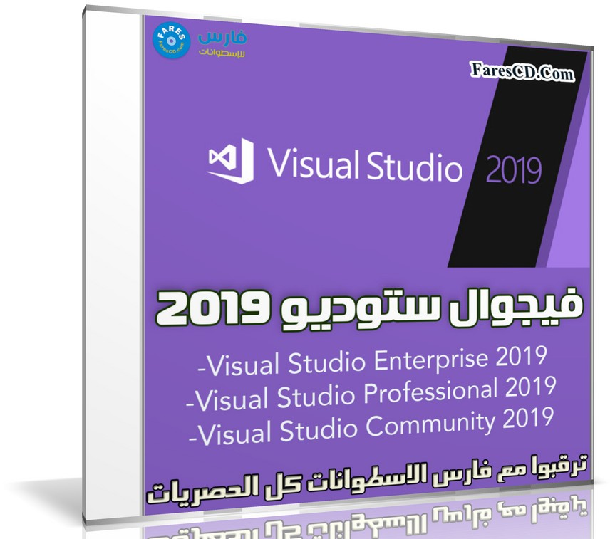 فيجوال ستوديو 2019 | Microsoft Visual Studio 2019 v16.0.0 RC