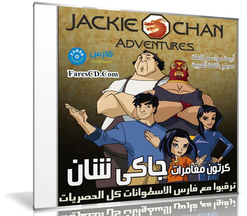 كرتون مغامرات جاكى شان | مدبلج عربى | 4 مواسم كاملة