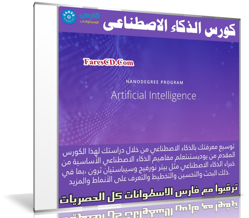 كورس الذكاء الاصطناعى | Artificial Intelligence Nanodegree and Specializations