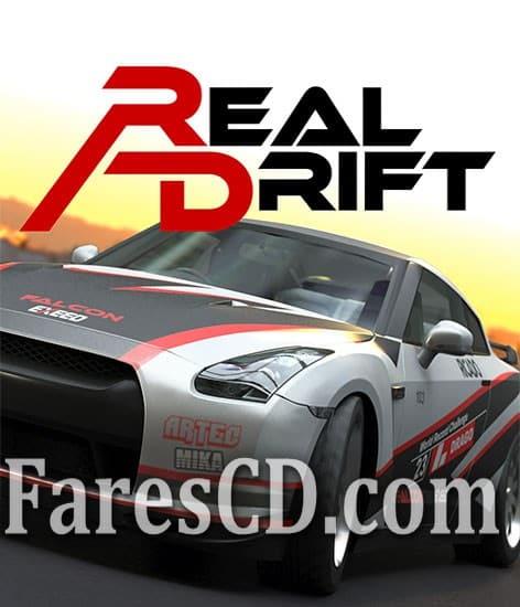 لعشاق العاب السيارات والسرعة للاندرويد | Real Drift Car Racing